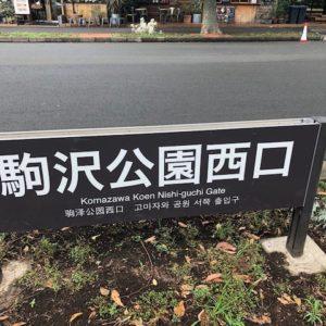 東京ラン!